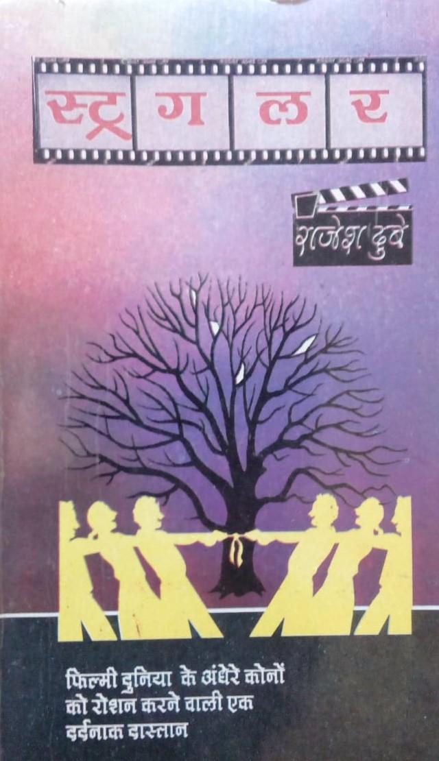 Struggler (English Novel) [5] - Rajesh Dubeay